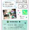 【終了報告】第1回 ScratchDojo緑