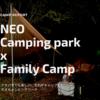 【後編】NEOキャンピングパーク |  どんな失敗だって楽しいのがキャンプ?!