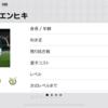 【ウイイレアプリ2019】FPブルーノ エンヒキ レベマ能力値!!