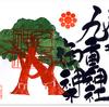 埼玉県川口・九重神社の御神木御朱印 〜 九重部屋ほどではないにしても、御朱印収集人にはスッカリ有名なの?