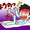 睡眠中の恐怖!こむらがえりの激痛を解消する方法