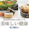 高級ツナ缶はモンマルシェ!5000円の缶詰って一体どんなもの?!