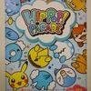 【予告】HIP POP! PARADE (2015年10月10日(土)発売)