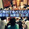 【店を持たない板前×陶芸作家】見て・触れて・食べてもらえる展示会in東京を開催しました!