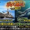 蒼焔の艦隊【戦艦:ライオン】戦技選抜サルベージ。