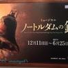 161214 ノートルダムの鐘 @四季劇場 秋