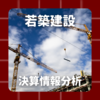 【決算情報分析】若築建設(WAKACHIKU CONSTRUCTION CO.,LTD.、18880)
