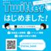 【お知らせ】神戸北店Twitterアカウント開設!