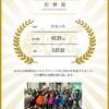 【速報】新横浜おいやんマラソン