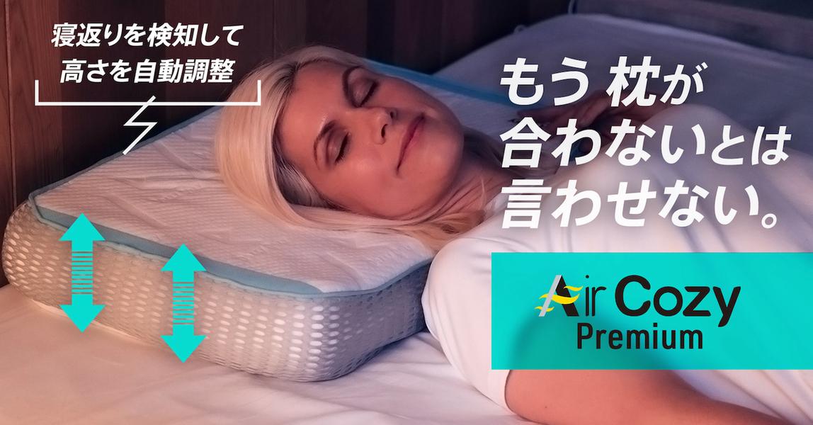 【睡眠】枕の高さを自動調整!ハイテク枕「AirCozy Premium」が 9月18日から期間限定で販売中