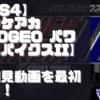 【初見動画】PS4【アケアカNEOGEO パワースパイクスII】を遊んでみての感想!