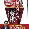 永瀬六段の新刊、永瀬流負けない将棋、全戦型対応版が発売!!先行予約特典も