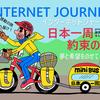 「インターネットジャーニー」プロジェクトを通して実現したいこと