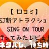 【口コミ】USJ新アトラクション、SING ON TOUR(シングオンツアー)に行ってみたレビュー!ネタバレ感想あり!