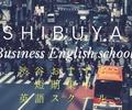 渋谷の社会人向けビジネス英会話おすすめ厳選6校まとめ