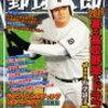 今日は雨ー高校野球宮城県大会 準決勝は中止。