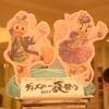 【ディズニー】夏祭りverシャーウッドガーデン