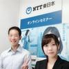 お金をかけない情報セキュリティ|NTT東日本オンラインセミナー