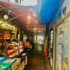 横浜橋通り商店街と横浜橋市場(神奈川県横浜市南区浦舟町・高根町)