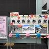 京都昼酒研修会レポートその1 橋本酒店 #kyoto  #昼飲み #立ち飲み #京都駅 #橋本酒店 #飲み歩き
