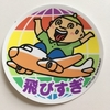 パラダイス山元・炸裂180分ソロトーク@大阪で、萬餃苑の餃子初体験!