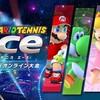 【マリオテニス エース】体験版を遊んでみた感想!→リスク&リターンを楽しむテニスだ!