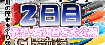 【2日目】江戸川大賞 開設65周年記念【当たる競艇予想】得点率・順位を大公開!