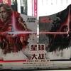 【映画】「スター・ウォーズ 最後のジェダイ」(2017年)観ました。in 中国