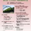 5月26日、愛知学院大でプロジェクト学習に関するシンポ