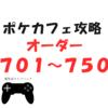 12/30追加 ポケモンカフェミックス攻略 新オーダー701~750