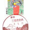 【風景印】三島徳倉橋郵便局(2020.1.31押印、図案変更前・終日印)