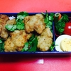 【お弁当通信】唐揚げとパクチーの簡単弁当