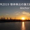 CVPR2019 物体検出の論文紹介 Anchor系編