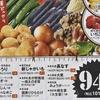デザイン イラスト 野菜売場 市場 木箱 ヤオコー 4月19日号