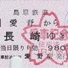 (島鉄)愛野→長崎 乗車券