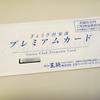 ぎょうざ倶楽部会員証(2010年版)