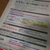 三菱自動車お支払い金申請書