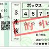 6/29のレース結果