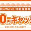 【1月14日まで】WOW!IDを作っておくと,auで新規契約 or MNPで「au WALLET プリペイドカード」10,000円キャッシュバッククーポンがもらえる!