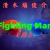 清木場俊介を語る 〜Fighting Man〜