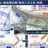 徳島県 徳島環状線「新浜八万工区」の供用開始