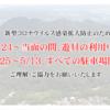 公園の駐車場が、5月13日(水)まで閉鎖されます。