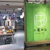 錦糸町のわ菜和なKURASHIで日本のお土産を買う!