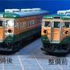 1971年8月の京阪神快速電車 全車非冷房の113系 マイクロエースA-0610 113系0番台 ① クハ111