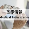 仮想現実、拡張現実、ゲーミフィケーション、遠隔リハビリテーションの整形外科患者リハビリテーション効果についての総説