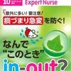 一宮西病院の看護師が看護専門情報誌「エキスパートナース」の特集記事を編集しました
