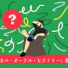 8/21【『ラディカル・オーラル・ヒストリー』書評 後編】(オンライン開催)