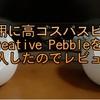 ゲーム用に高コスパスピーカーCreative Pebbleを購入したのでレビュー