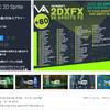 【作者セール】2DxFX: 2D Sprite FX 2Dゲーム用エフェクトの人気アセット!80以上の特殊エフェクトを手軽にセットアップ