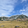 【旅・1日目】富山県・立山〜黒部立山アルペンルートへ行ってきた!